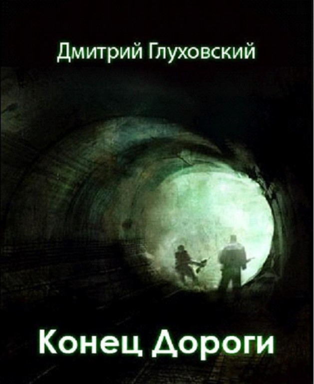 Слушать онлайн дмитрий глуховский метро 2033