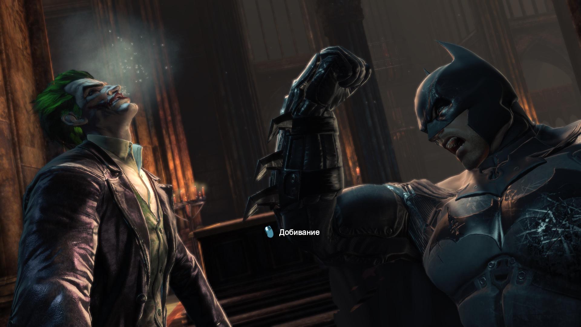 Arkham origins как сделать добивание