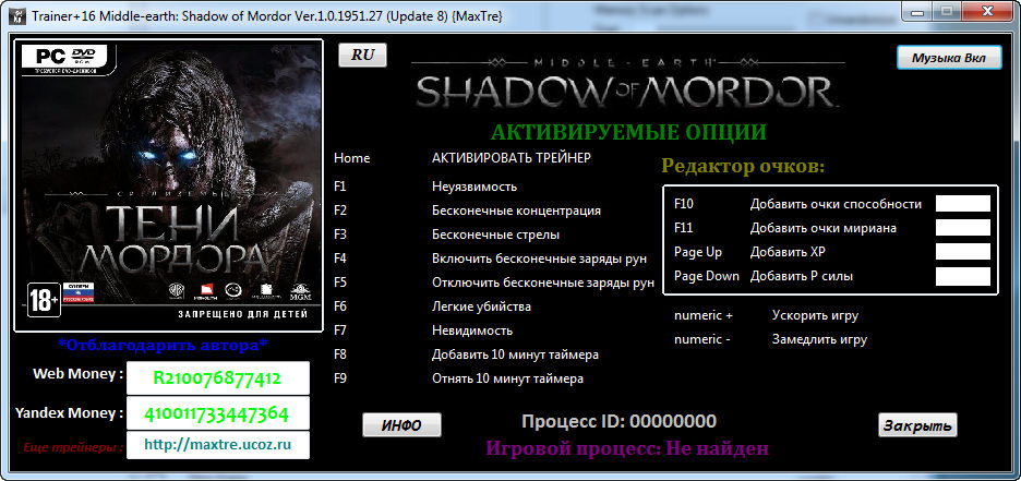 скачать трейнер для Middle Earth Shadow Of Mordor Game Of The Year Edition - фото 4