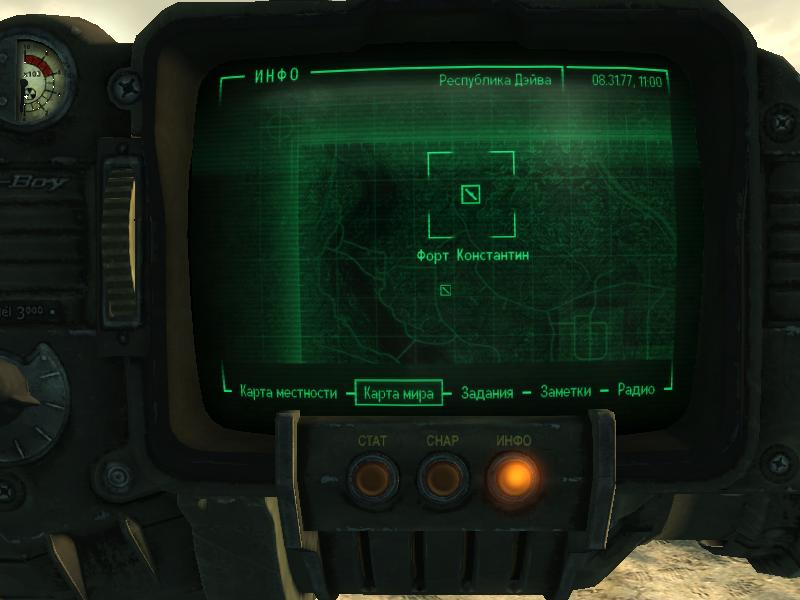 Fallout 3 как найти хозяина водонапорной башни