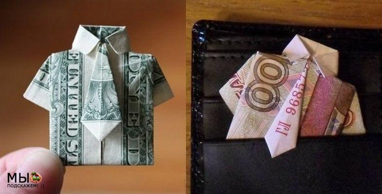 Оригами как сделать рубашку из купюры - Russkij-Litra.ru
