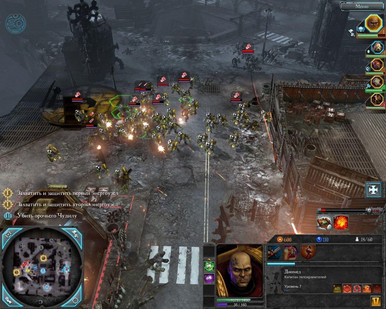 ПОМОГИТЗЫКОМ! : Warhammer 40,000: Dawn of War 52