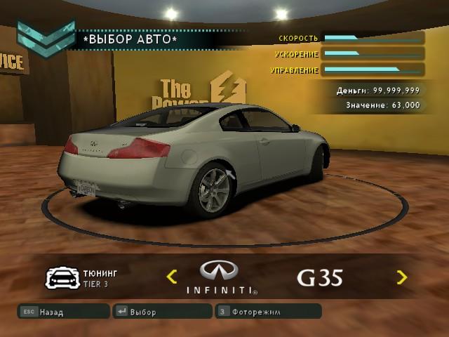 Как сделать много денег в игре need for speed carbon - Septikblog.ru