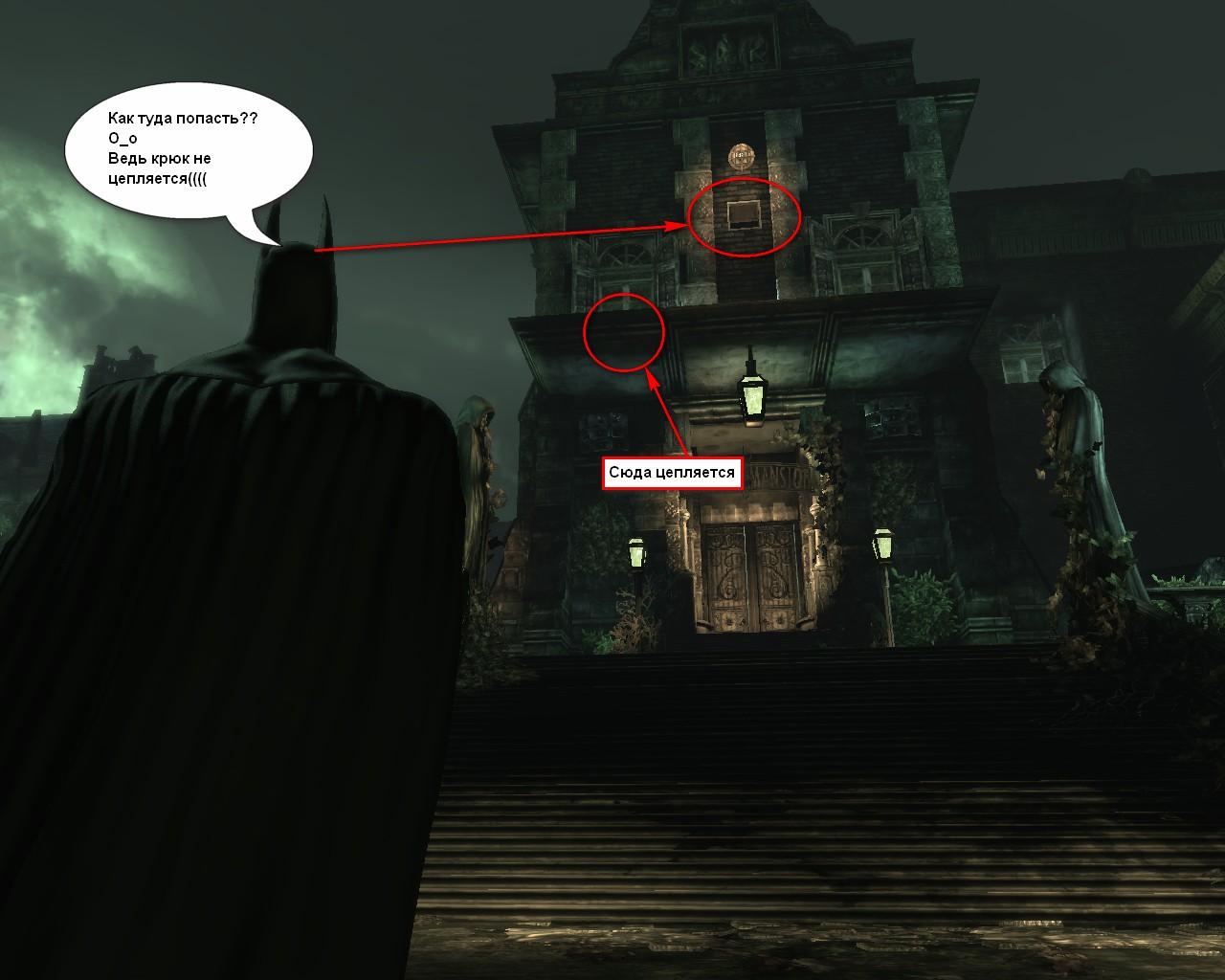 Batman arkham asylum не могу попасть в пещеру