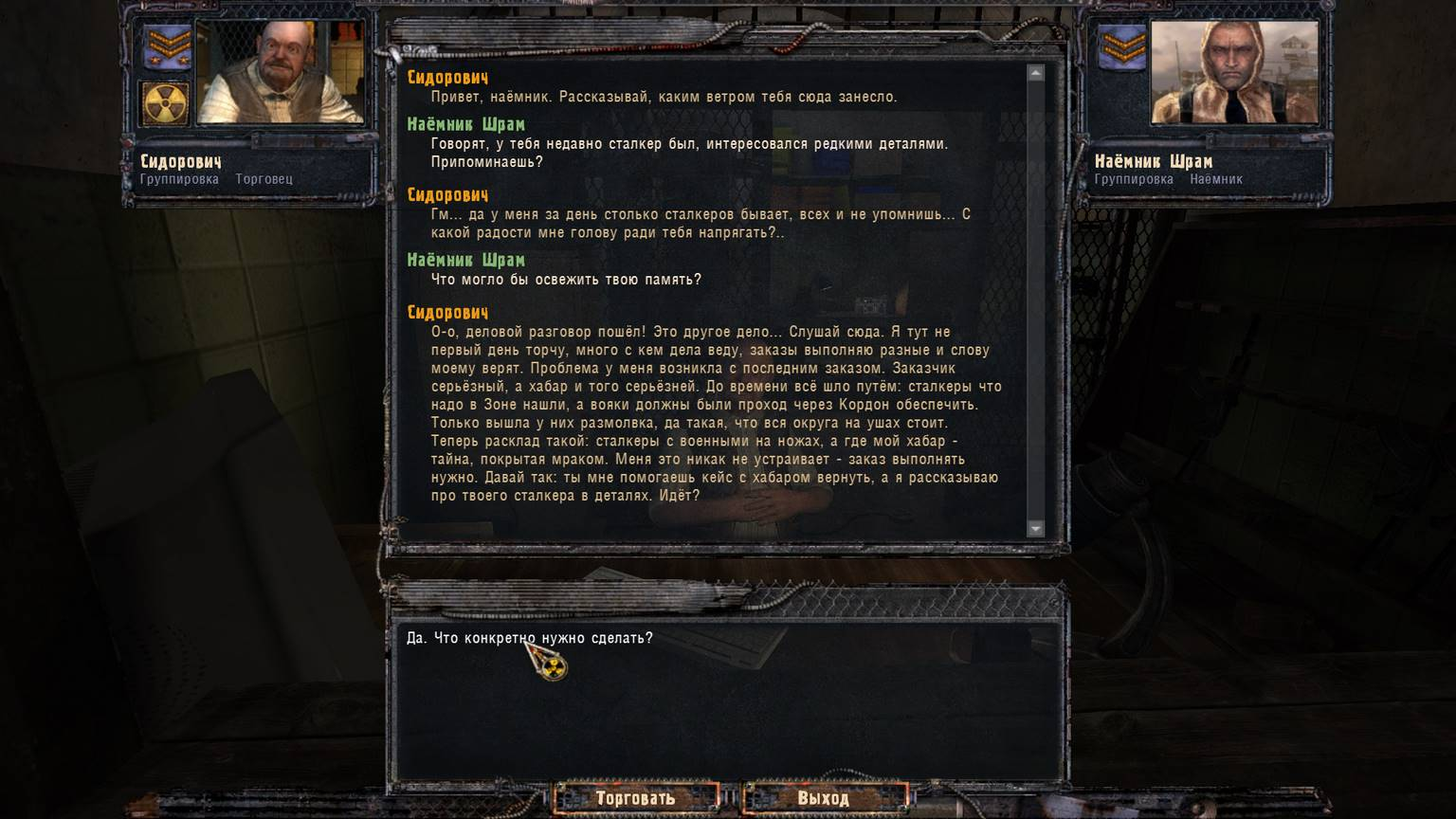 Сталкер как сделать торговца