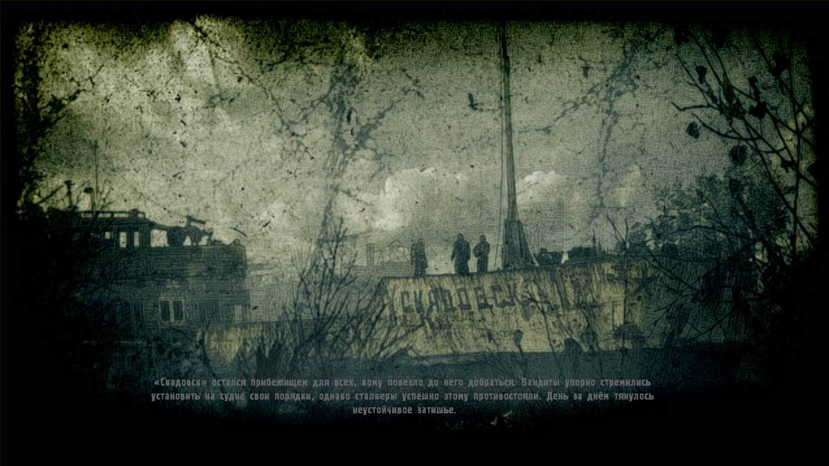 S.T.A.L.K.E.R.: Call of Pripyat - S.T.A.L.K.E.R.: Call of Pripyat Скриншот