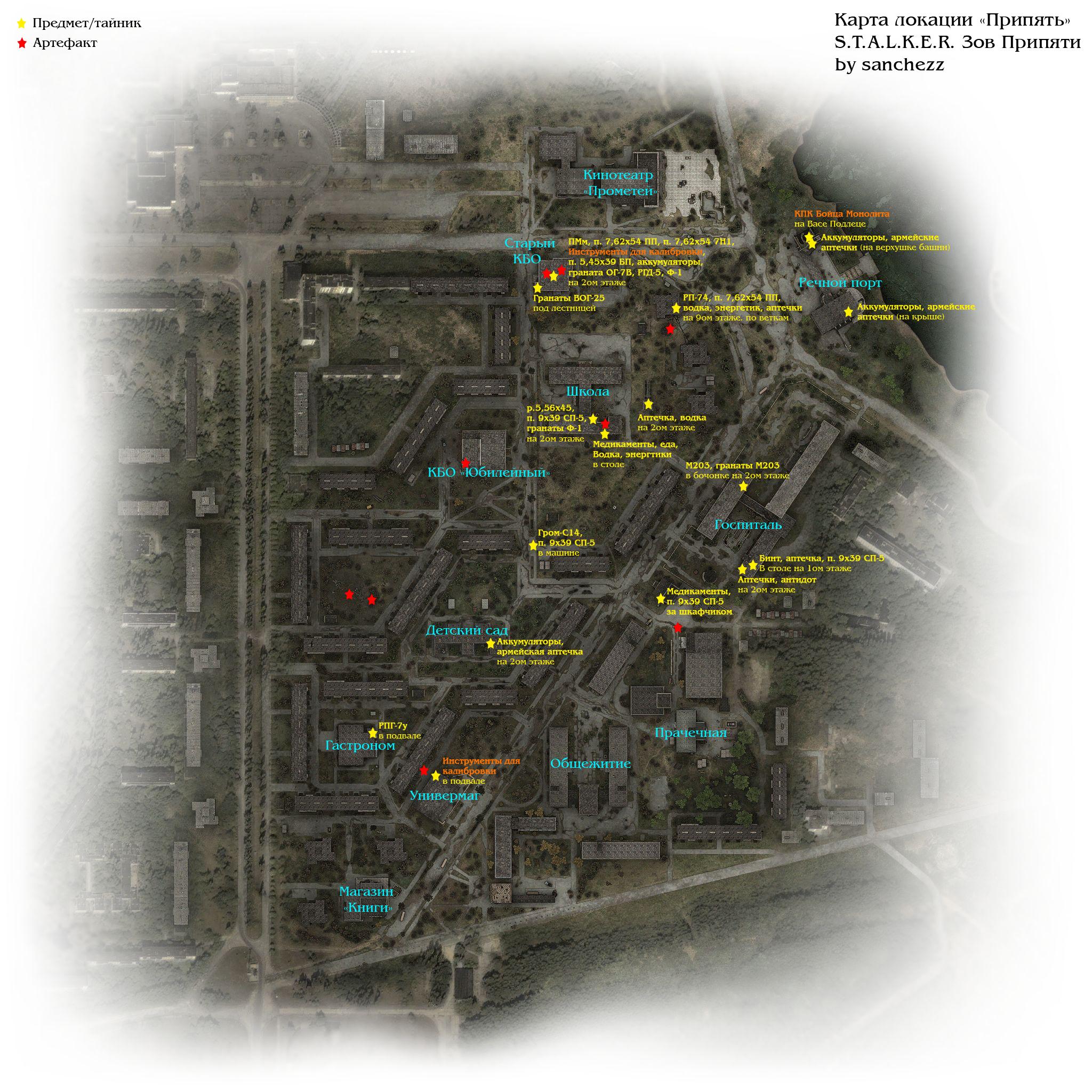 Курс: Создание локации для игры S.T.A.L.K.E.R. Зов Припяти 67