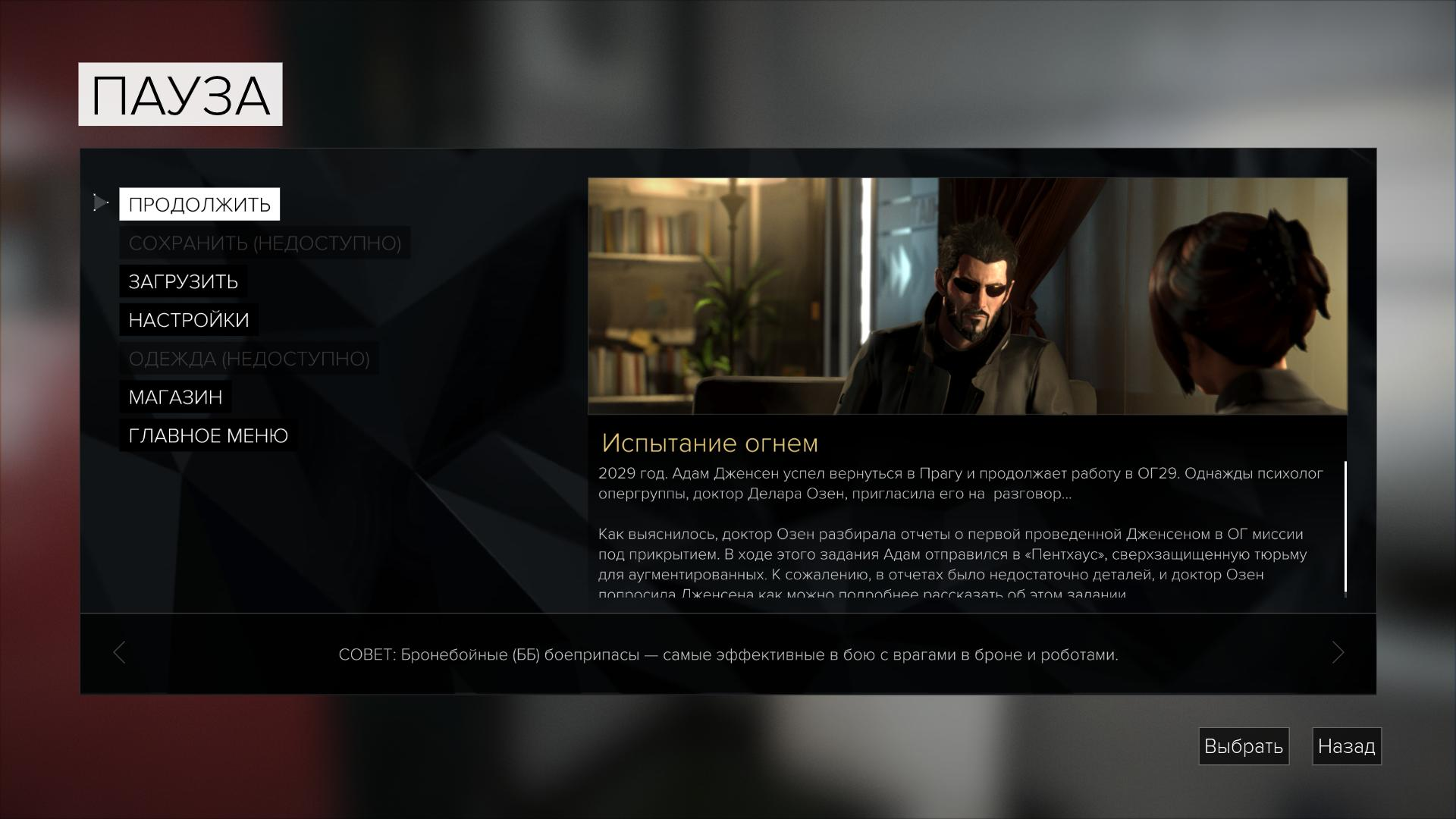 000345.Jpg - Deus Ex: Mankind Divided