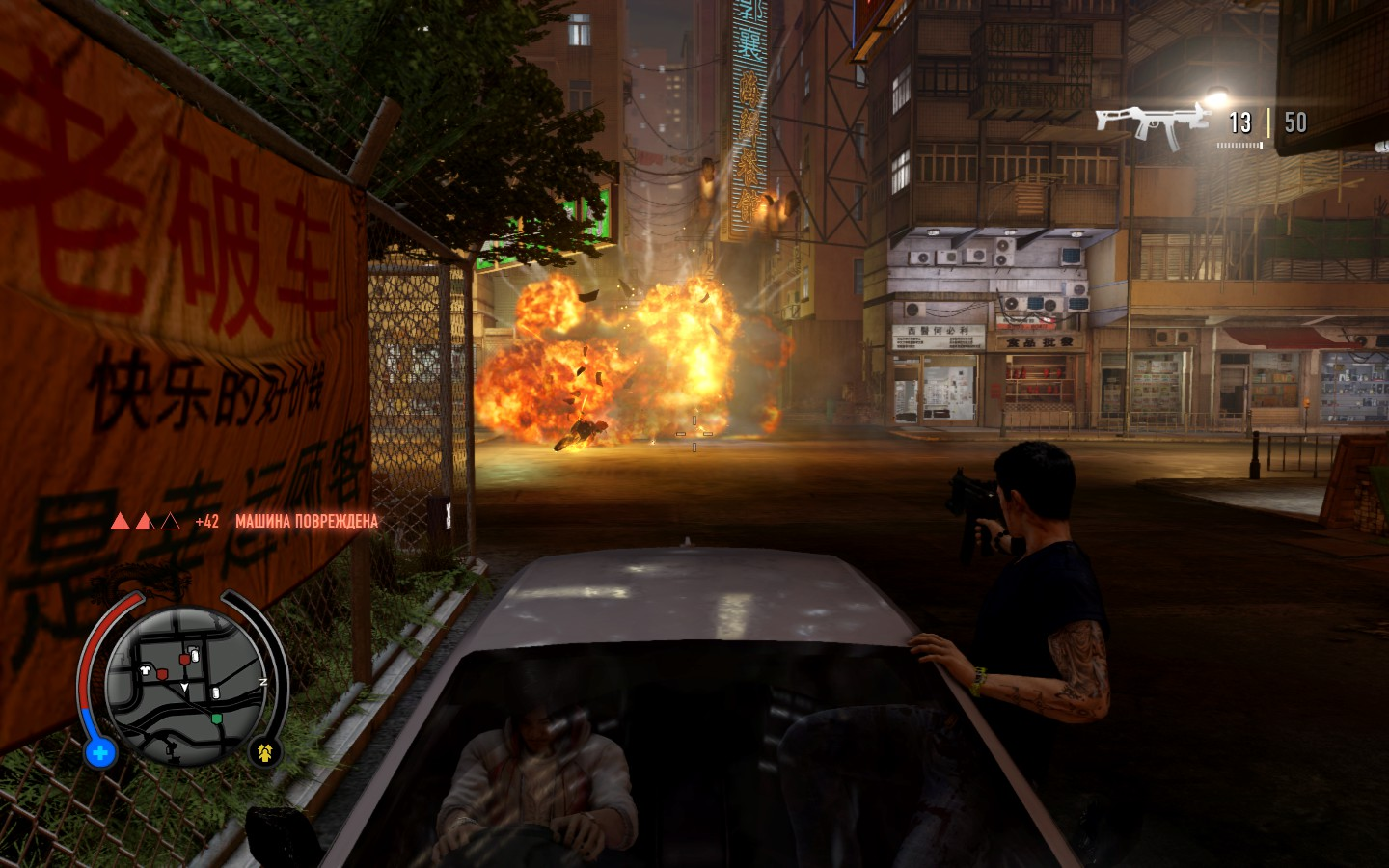 Sleeping Dogs - торрент 87