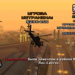 Grand Theft Auto: San Andreas Когда HESOYAM не нужен
