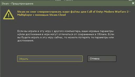 В сетевой игре call of duty modern warfare 2 пишет переполнение буфера