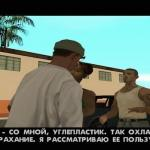 Grand Theft Auto: San Andreas Бабаян