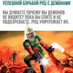 Doom 2: Hell on Earth РПЦ