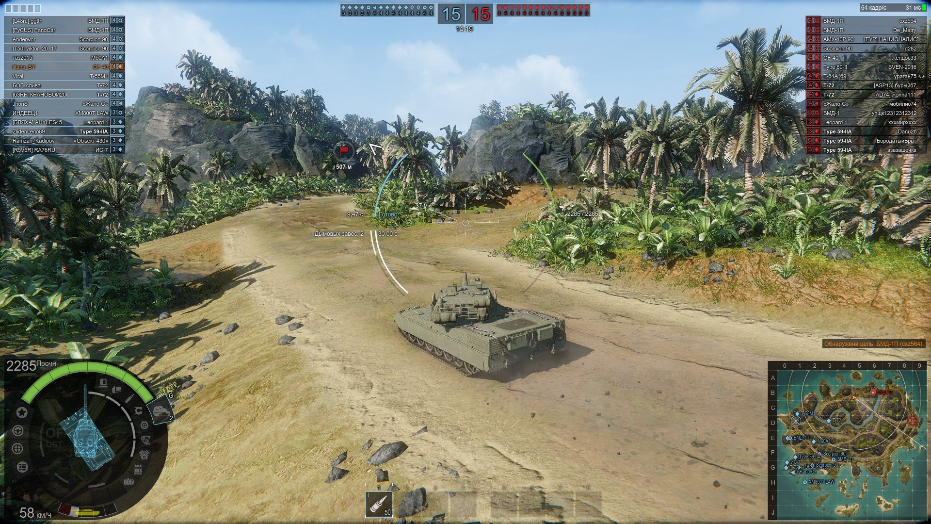 ScreenShot0020.jpg - Armored Warfare