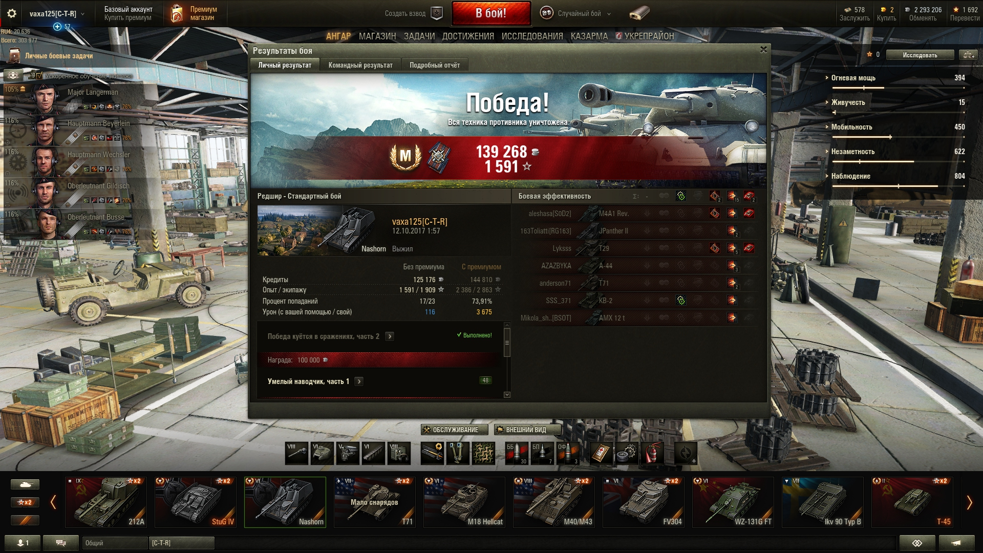 Вот так - World of Tanks World of Tanks