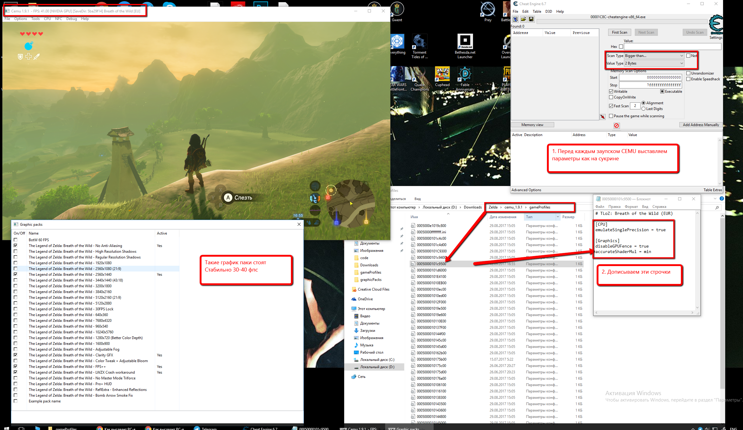 Zelda_PC_CEMU_Config - Legend of Zelda: Breath of the Wild Zelda_Config