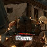Middle-earth: Shadow of War Стакуга