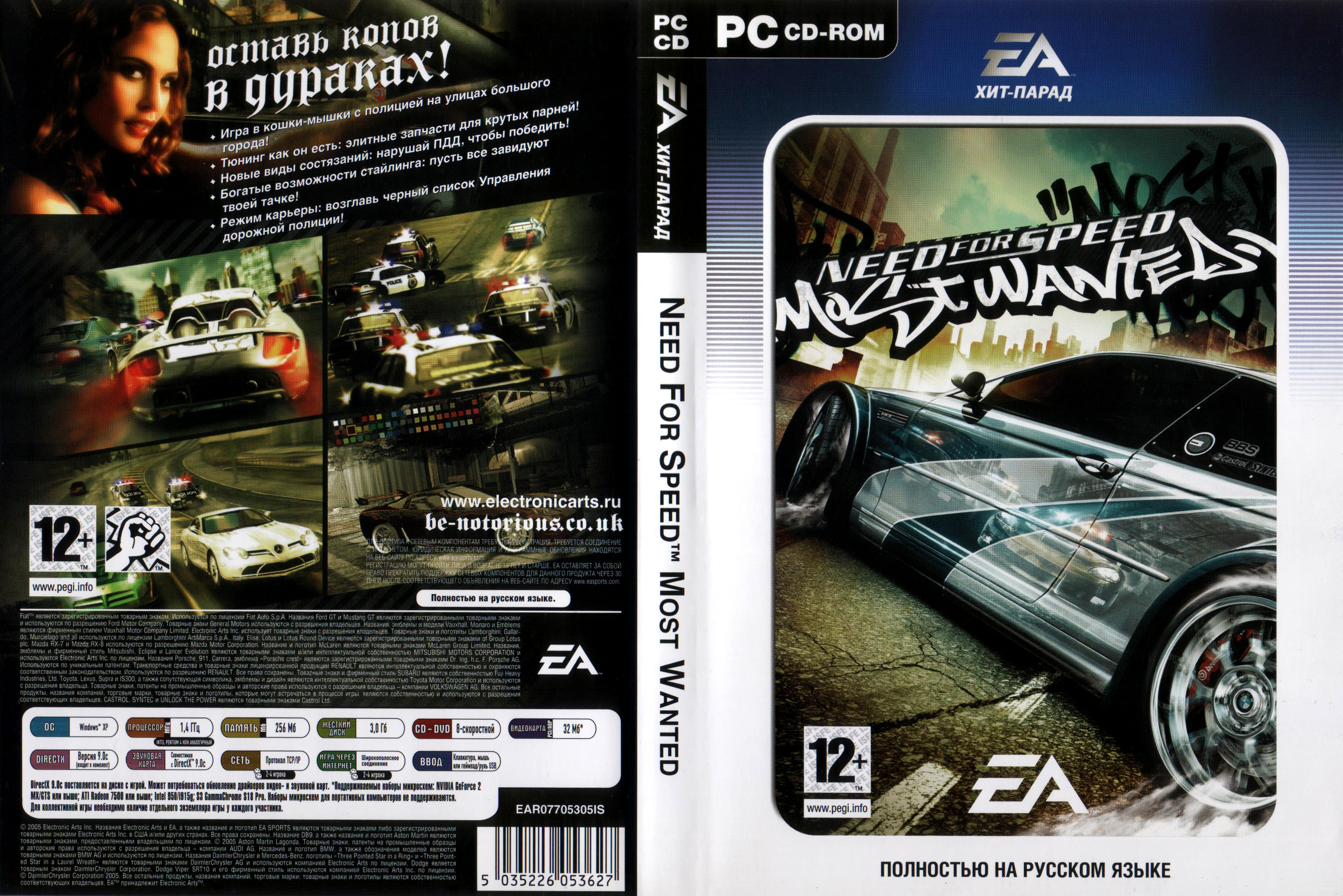 Обложка - Need for Speed: Most Wanted (2005) Electronic Arts, обложка, Софтклаб