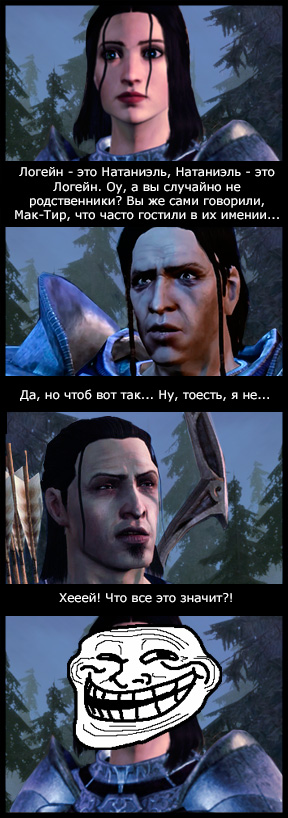 Загадка - Dragon Age: Origins