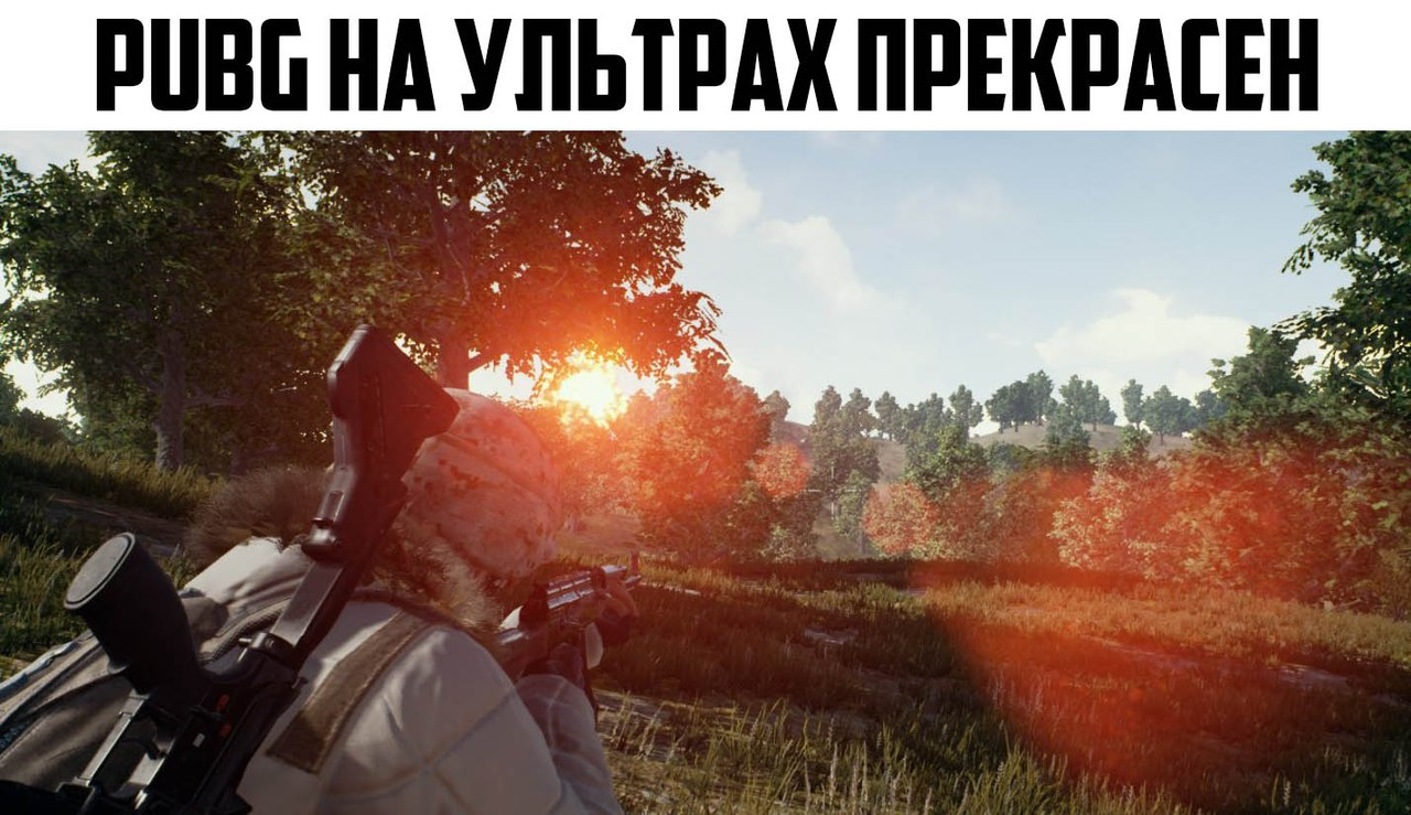 kA6ufbp4C5M.jpg - PlayerUnknown's Battlegrounds игровые мемы