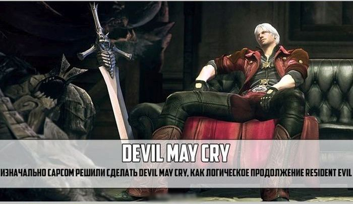 1393915952_fact_game_18.jpg - Devil May Cry