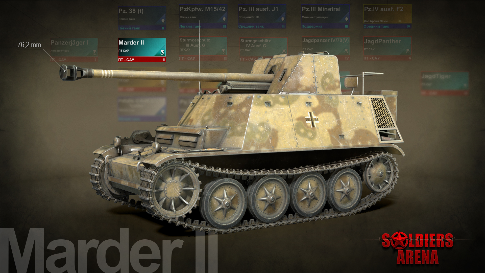 Marder III - Soldiers: Arena Арт