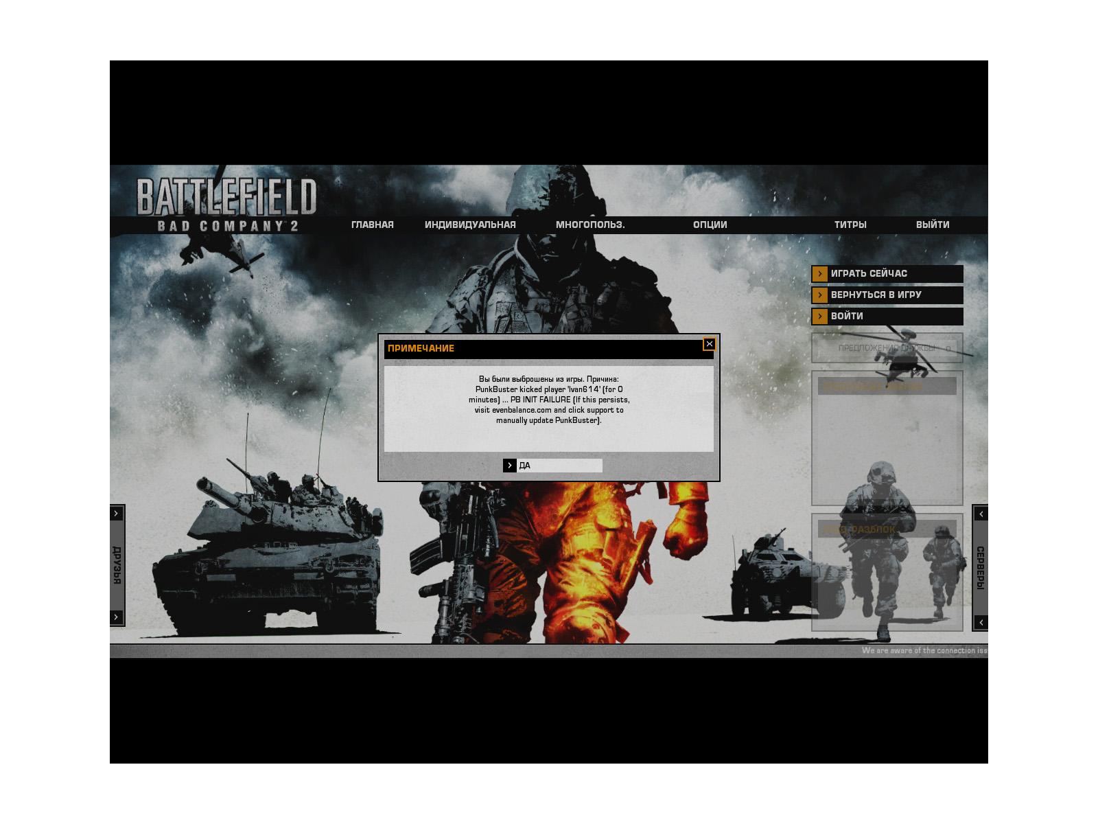Загрузить картинки в галерею игры Battlefield: Bad Company 2. читать реценз