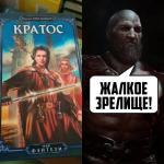 God of War (2018) God of Biblioteka