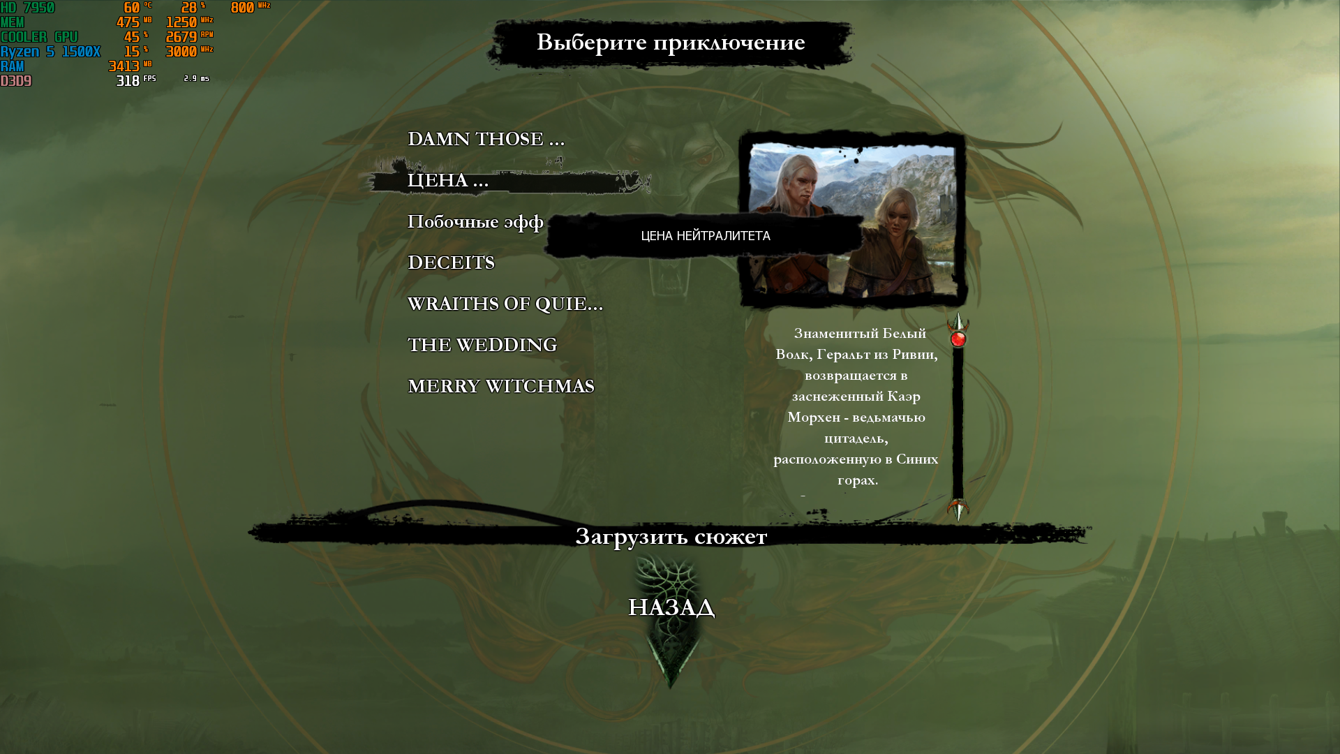 witcher_2018_07_20_00_14_45_767.png - Witcher, the