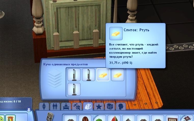 Sims 3 мир название металлов сексий