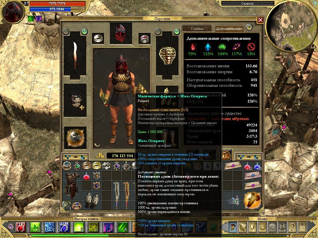 Titan quest список вещей
