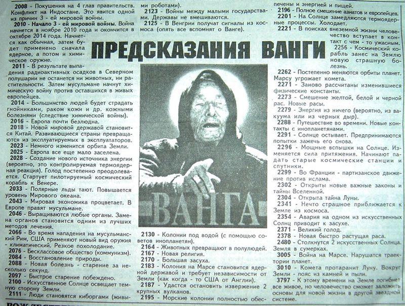 Пророчества пелагии рязанской об антихристе и будущем россии boiyko