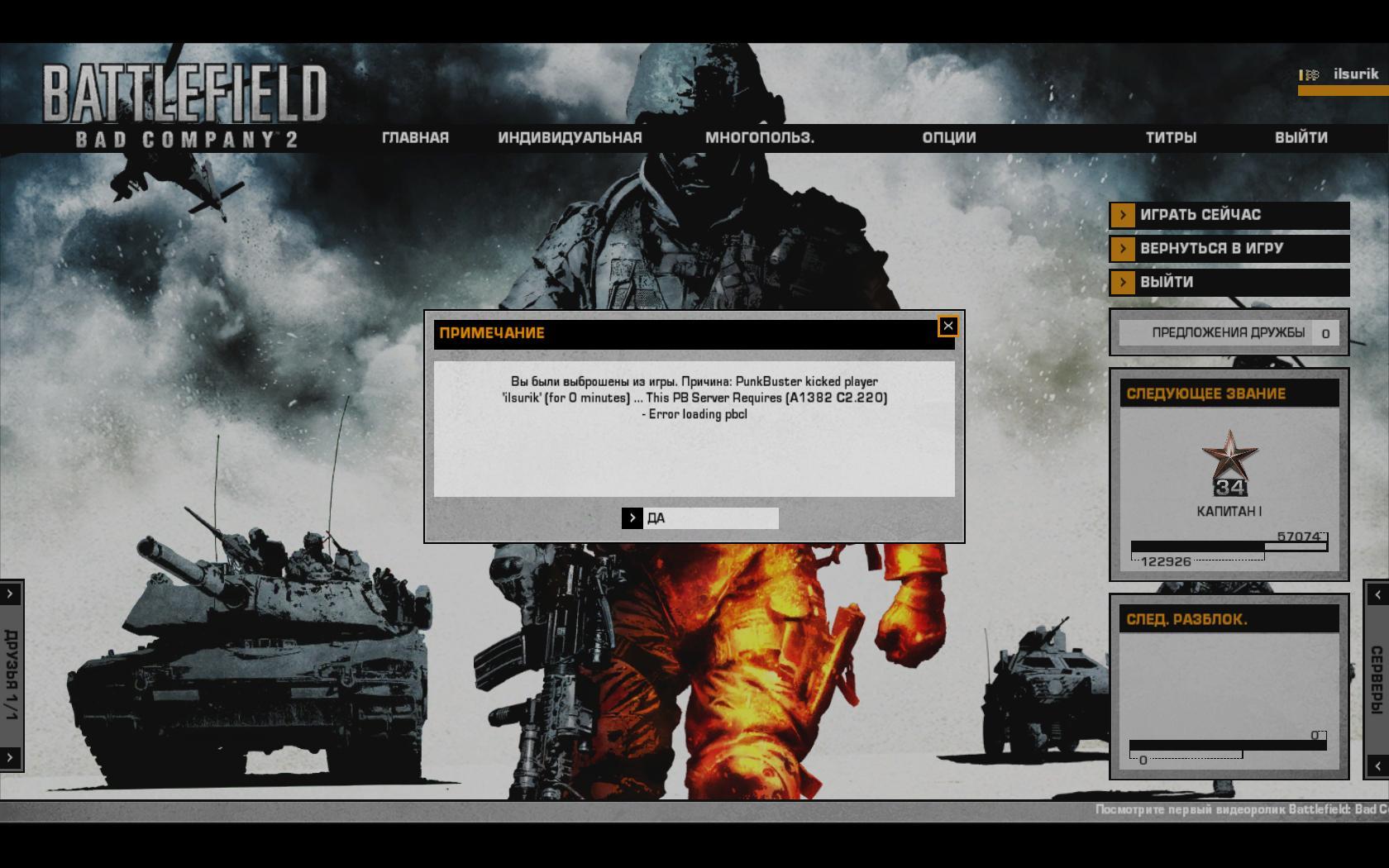 Почему не сохраняется игра battlefield-bad company 2