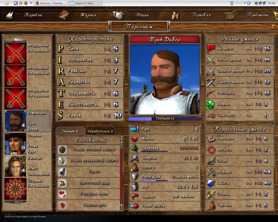 Бальзam: как назначить абордажника в игре корсары возвращение легенды