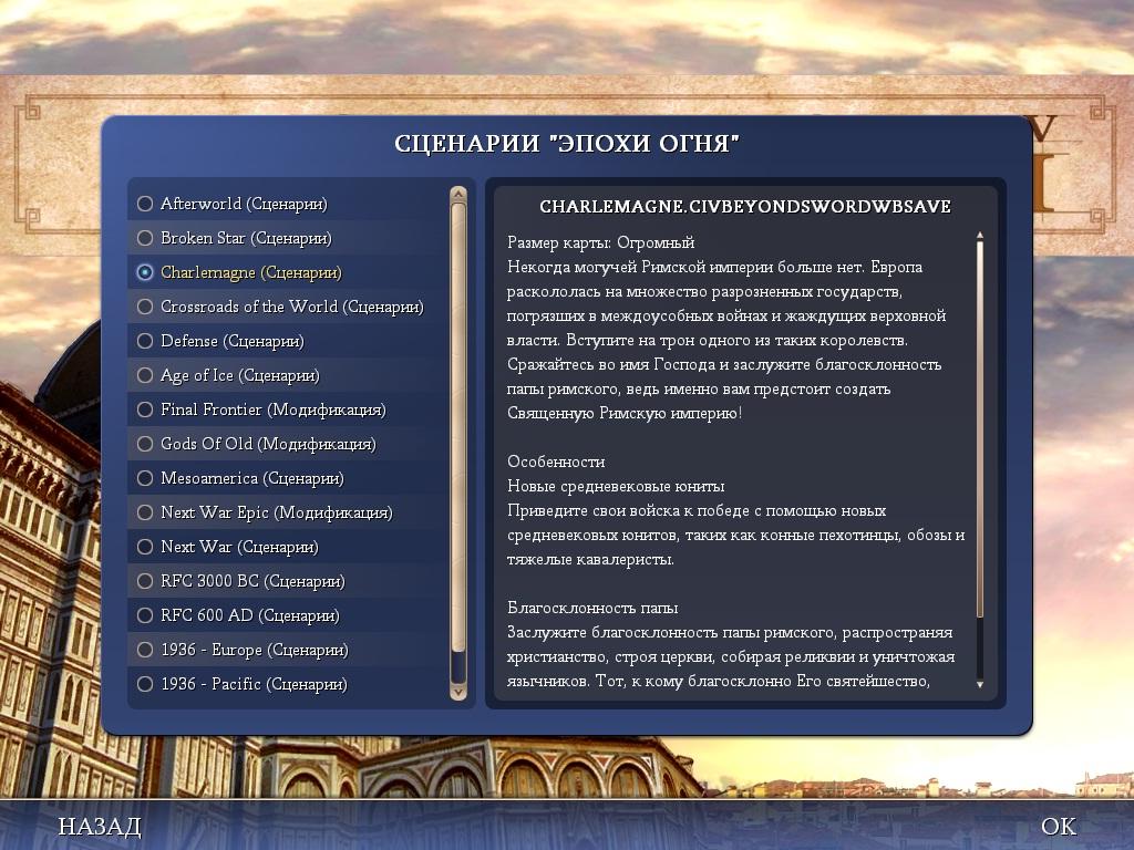 Civ4config скачать файл