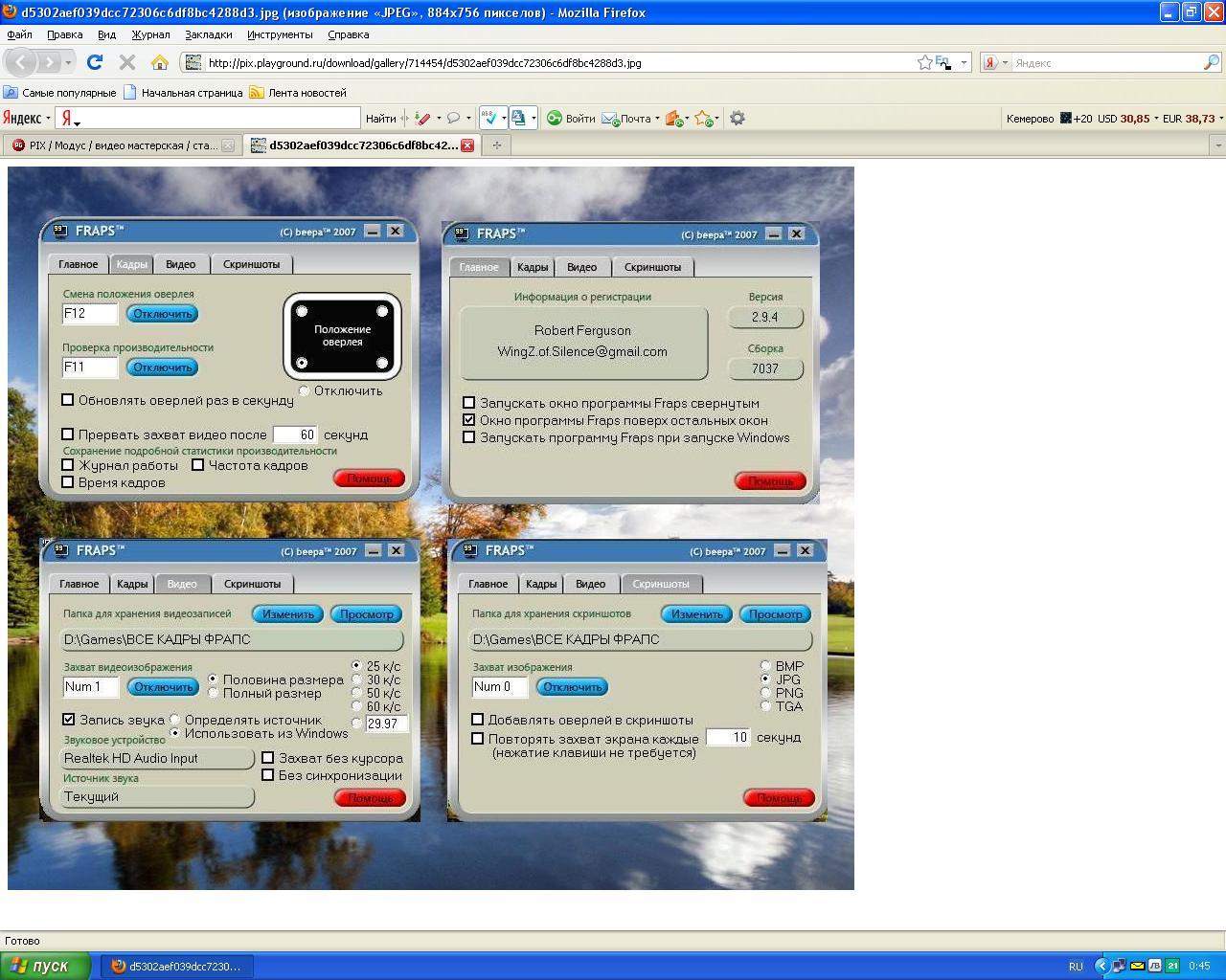 Как сделать скриншот экрана 12