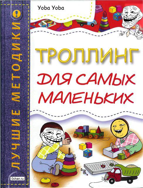 учебник троллинга