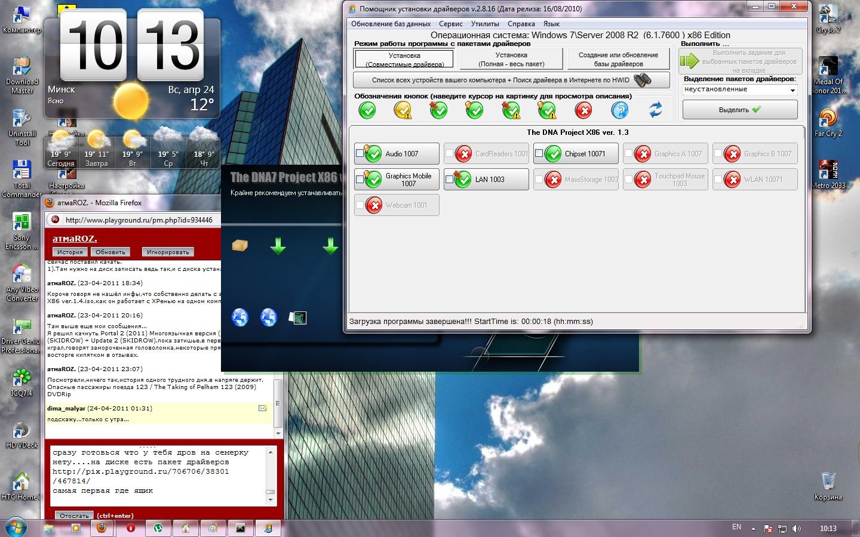 Как проверить компьютер на вирусы 86