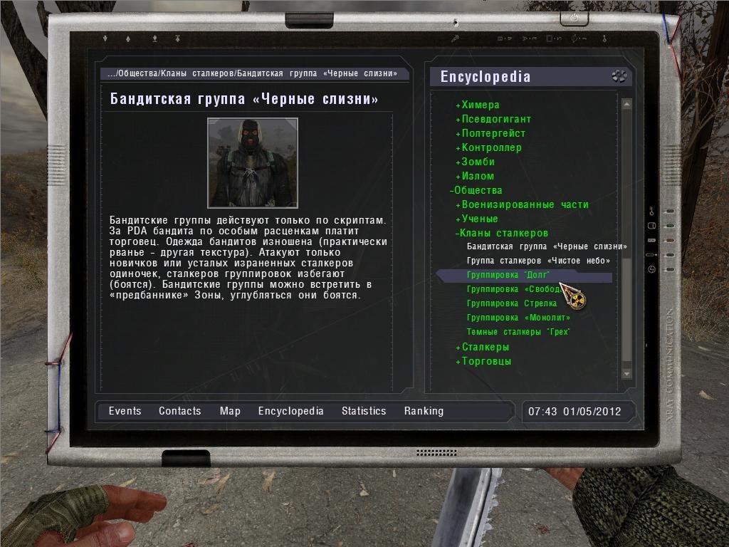 Сталкер Тени Чернобыля(Старая разметка) - Вселенная игры 96