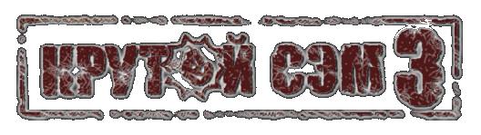 Скачать Игру Крутой Сэм 3 Жемчужина Нила Через Торрент Бесплатно - фото 10