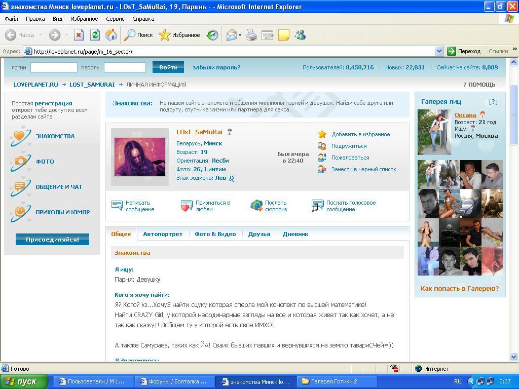 Ком Сайт Знакомств Общения