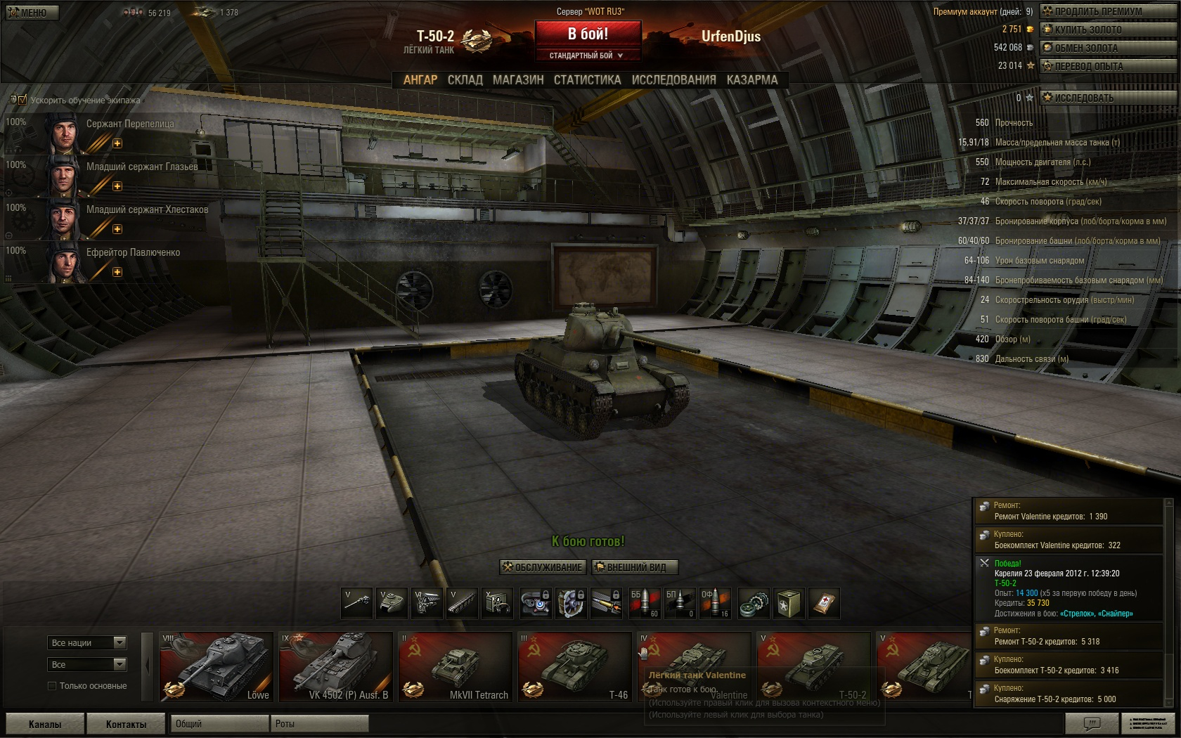 Сделать подарок в world of tanks 80