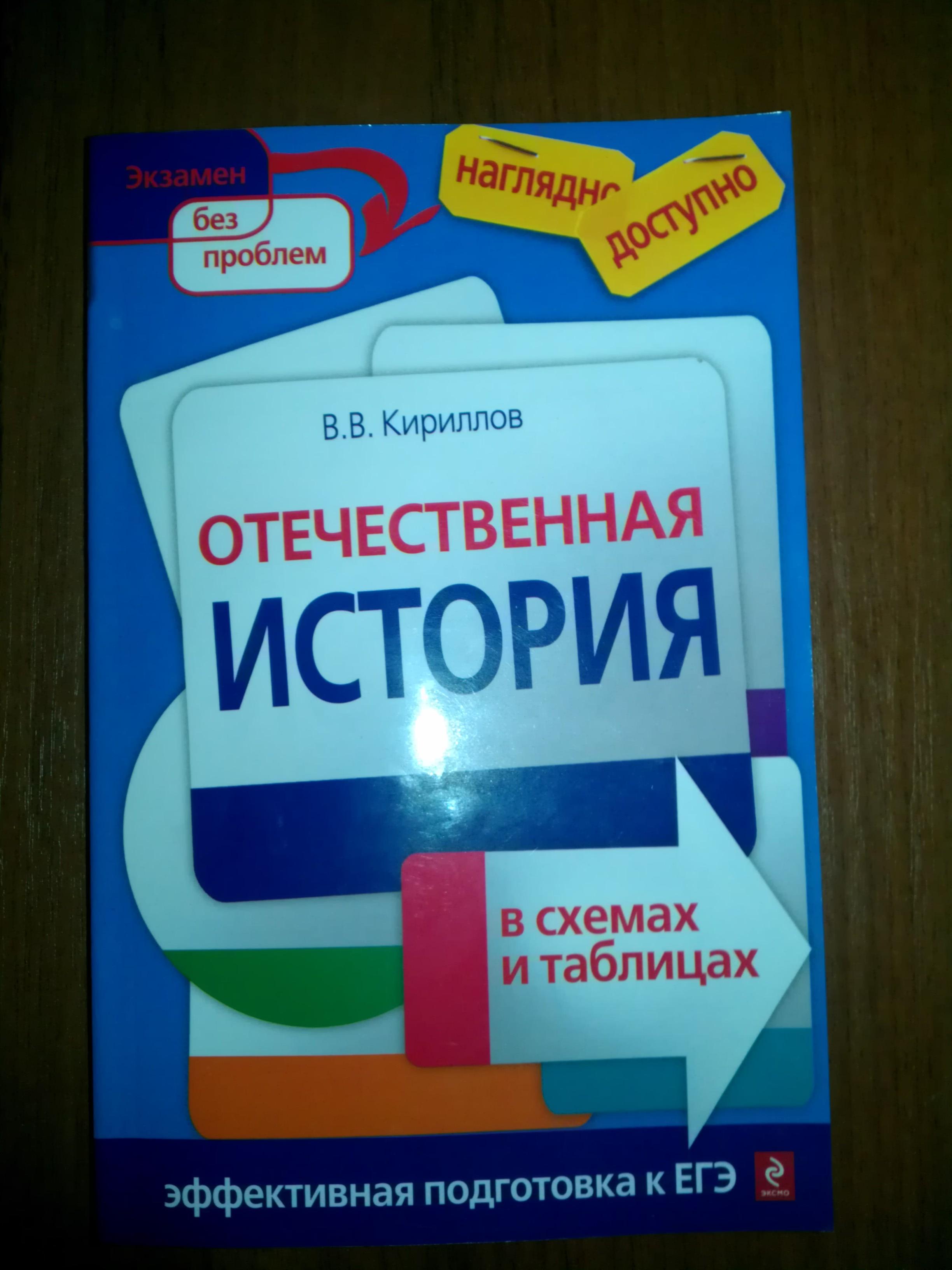 Кириллов история россии скачать бесплатно книгу