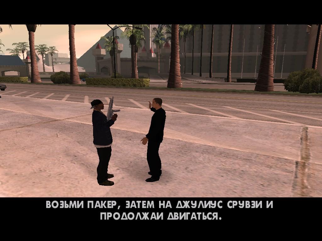 Секреты и приколы GTA: San Andreas ч.7 [x] - Форумы - обсуждение ...