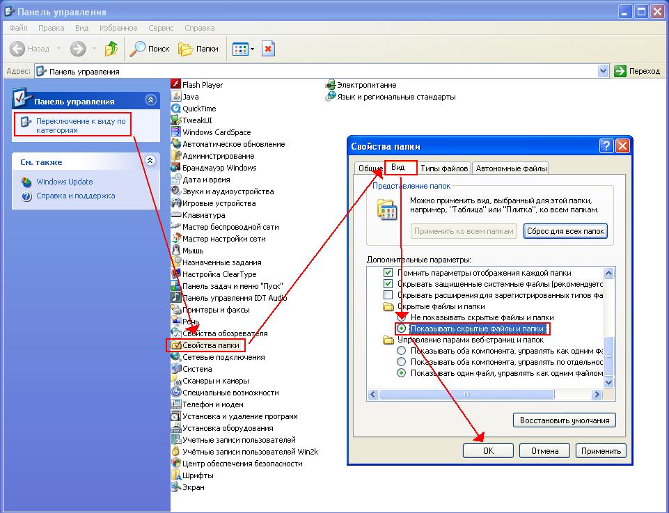 Как сделать имя папки невидимым на windows 7 - ПОРС Стройзащита