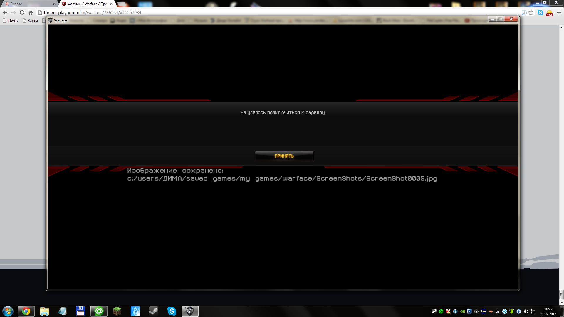 Не удалось подключиться к серверу warface