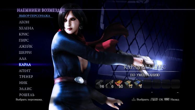 скачать скины для Resident Evil 6 - фото 7