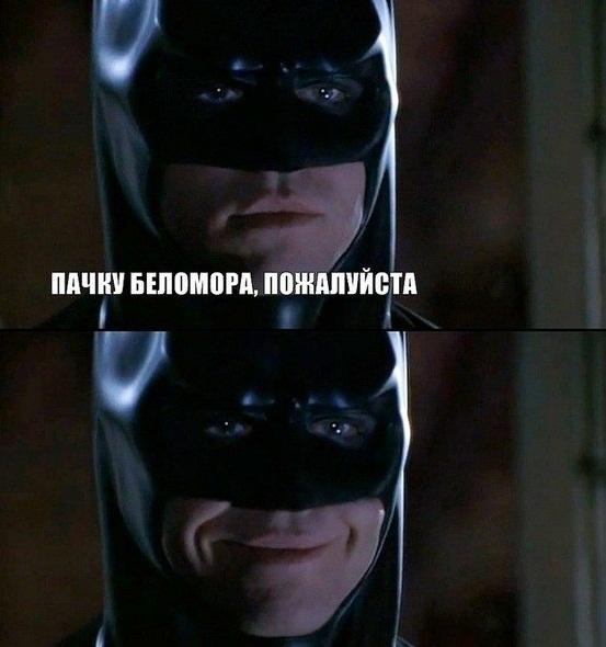 бэтмен фото прикол