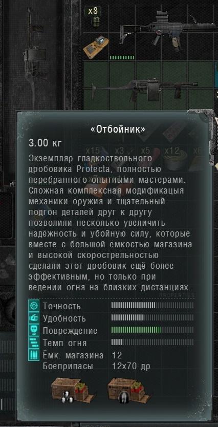 ss_otbojnik_1.7