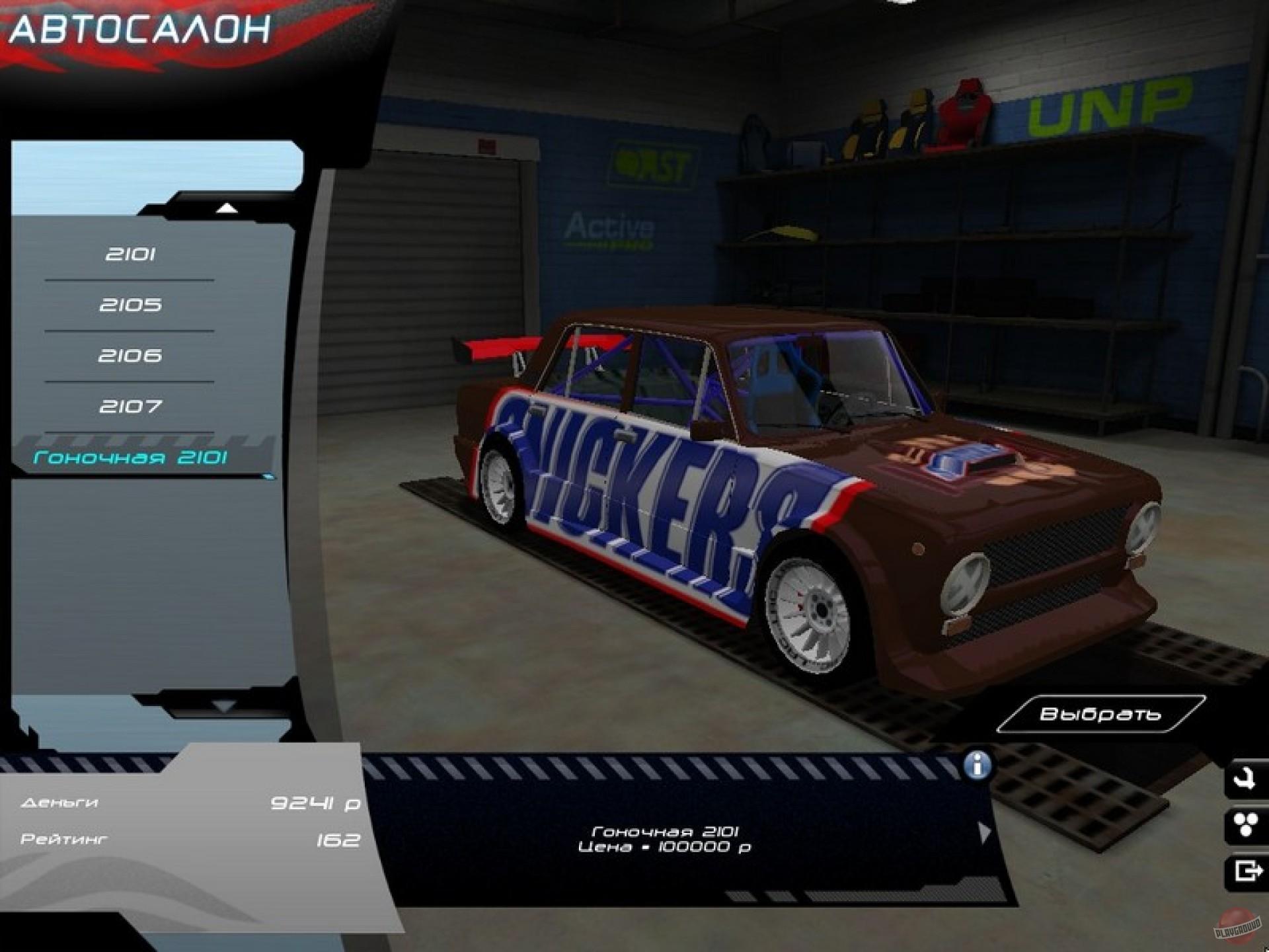 Скачать keygen Lada Racing Club